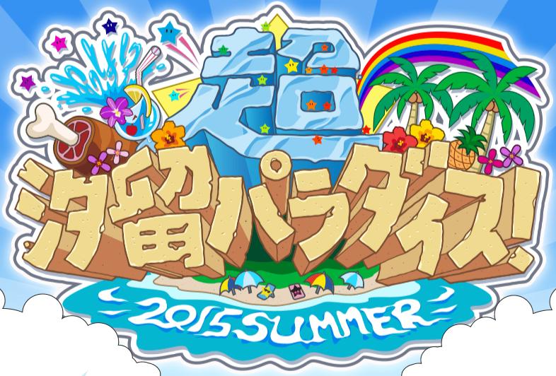 超☆汐留パラダイス! 2015SUMMER |日本テレビ