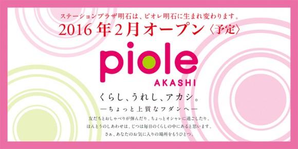 piole_akashi