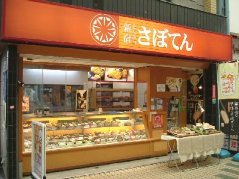 2014100302849_www_nakanobu_com_image_tenpo_saboten