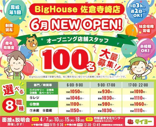 Big House 佐倉寺崎店