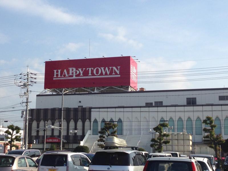 ハピータウン