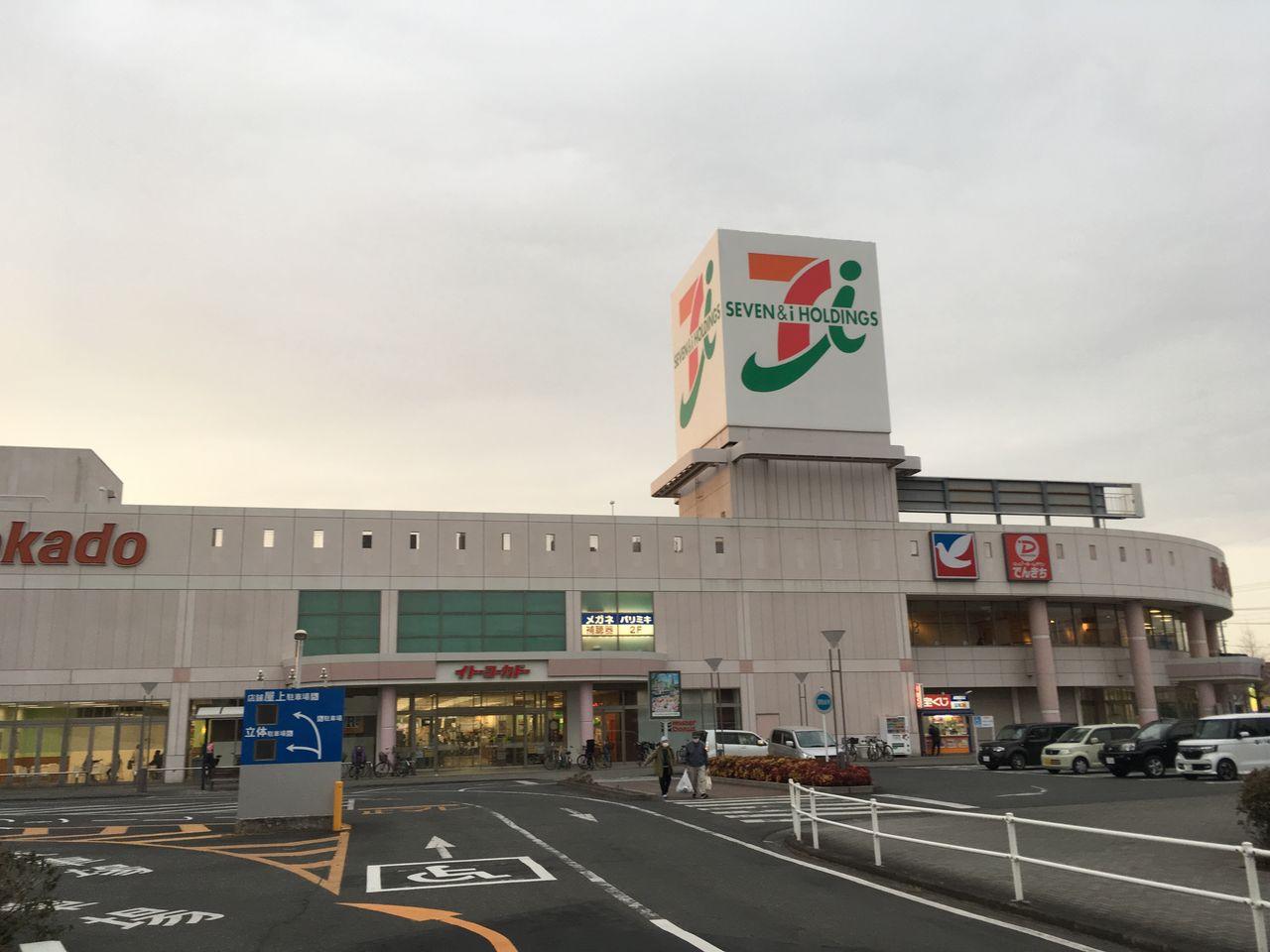 イトーヨーカドー上福岡店