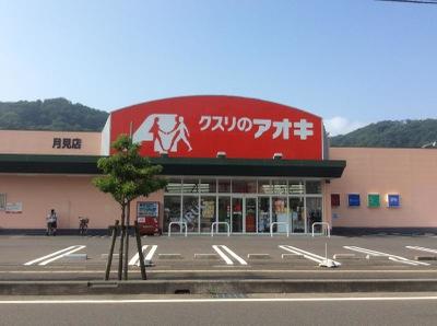 クスリのアオキ金屋本町店