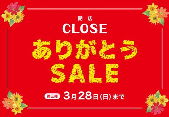 丸井静岡 閉店セール