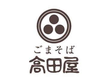 ごまそば 高田屋 ビエラ小倉店