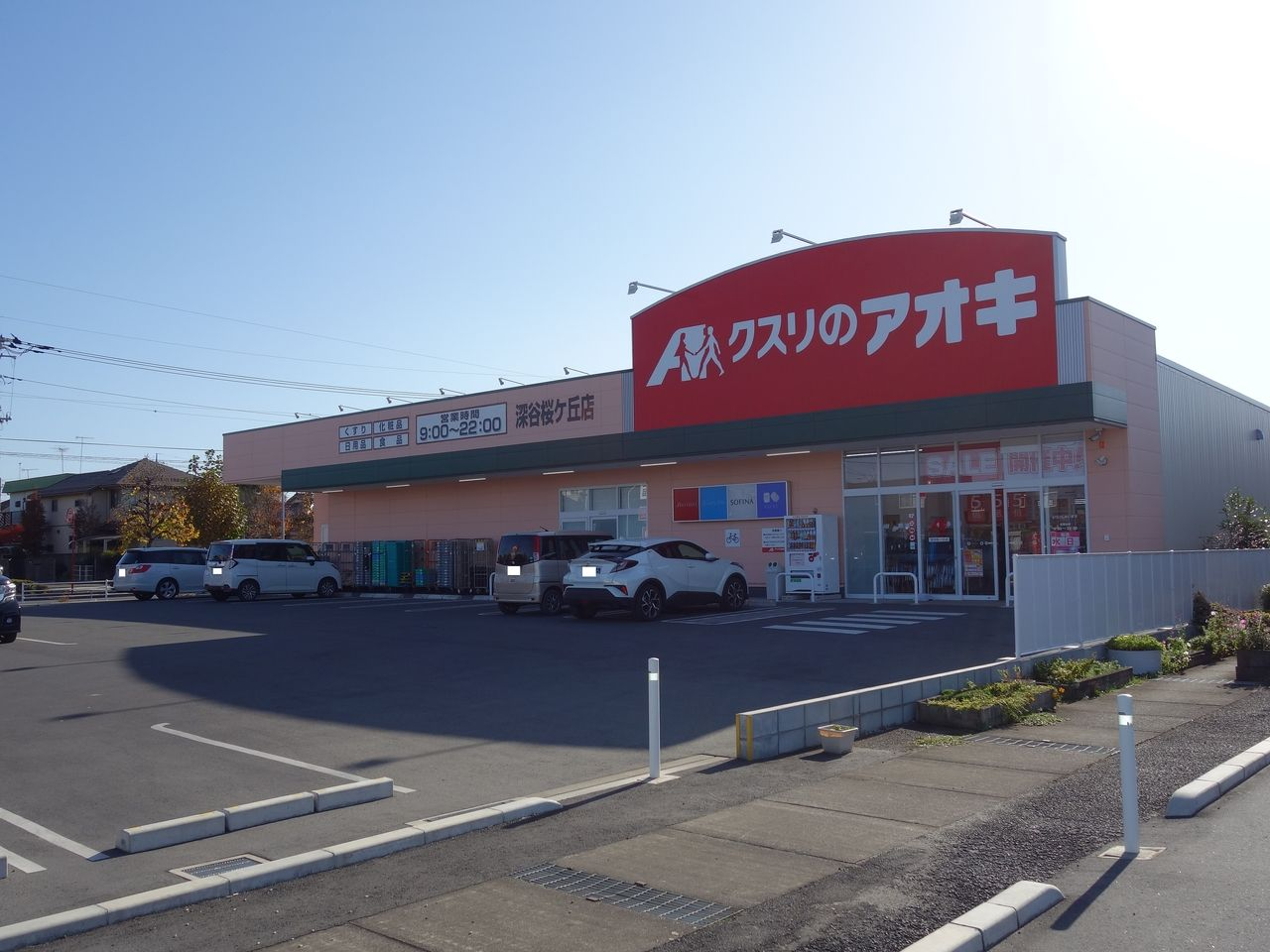 クスリのアオキ河東中島店