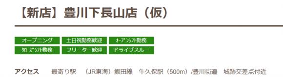 スターバックスコーヒー豊川下長山店