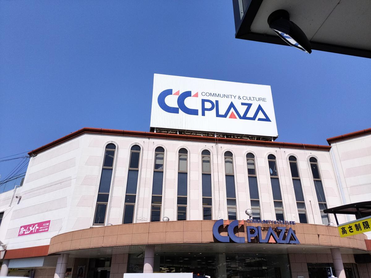 CCプラザ